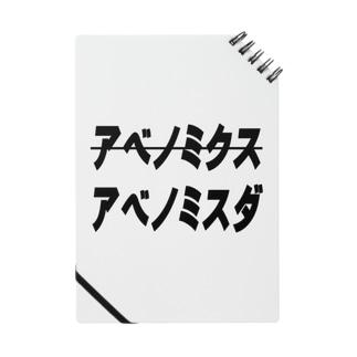 xアベノミクス●アベノミスダ Notes