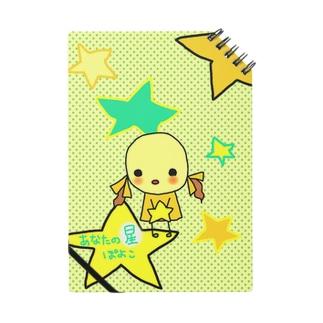 あなたの星 Notes