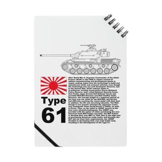 61式戦車(モノクロVer) Notes