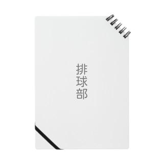 排球部 グッズ Notes