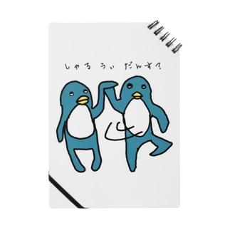 しゃるうぃだんす?なペンギンたちです Notes