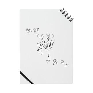 私が神(GM)である Notes