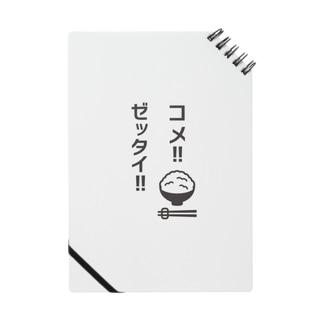 コメ!ゼッタイ!ダメゼッタイ!パロディーロゴ Notes
