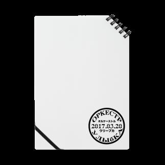 ターニャおばさんのクパルチーラのオルケーストル・ウリープカ記念グッズ(黒)ノート