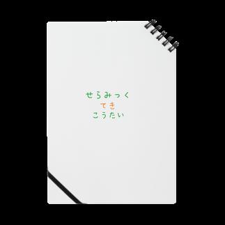 かわいいいわしの素揚げのせらみっくてきこうたい Notes