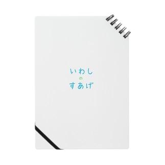 いわしの素揚げ Notes