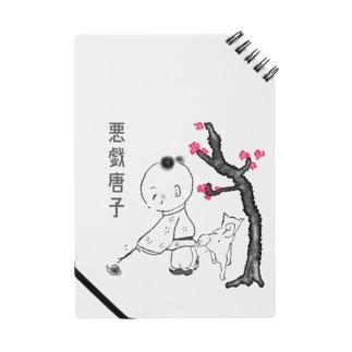 悪戯唐子其ノ三 Notes