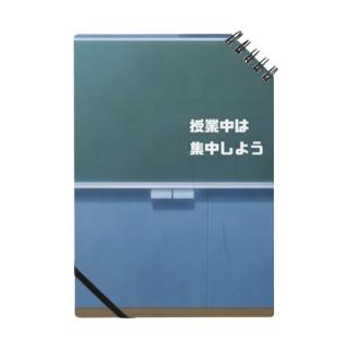 カラー 授業中は集中しよう 放課は思いっきり遊ぼう Notes