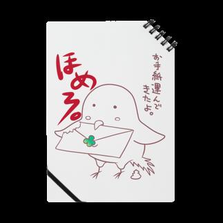 ぽち子さんのお店のおてがみはこぶとりさん Notes