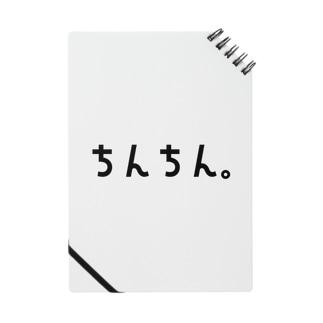 ちんちん。 Notes
