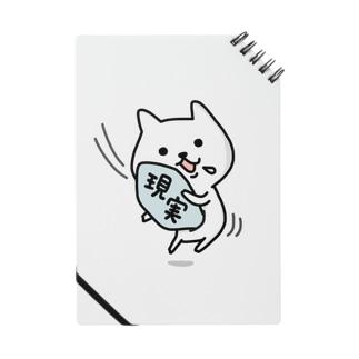 こじ犬【避けられぬ現実】 Notes
