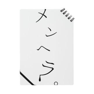メンヘラ。 Notes