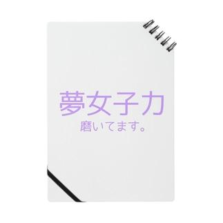 【ヤンヘラ】夢女子力【夢女子】 Notes