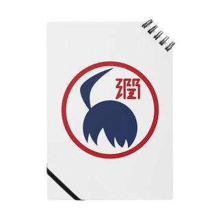 パ紋No.2902 潤 Notes