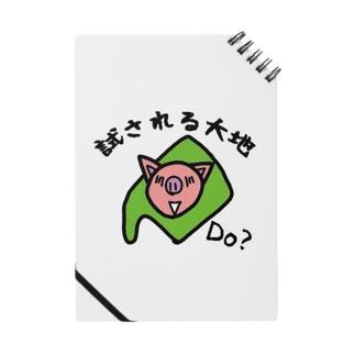 だべやブ~(試される大地) Notes