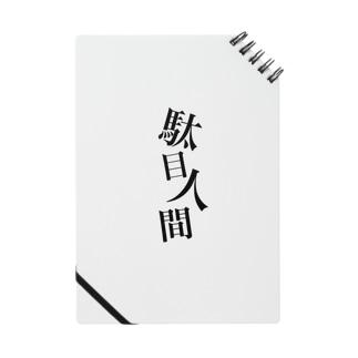 駄目人間 Notes