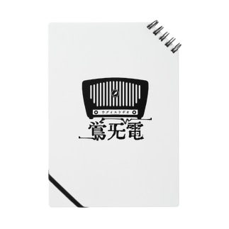 ウグイスラヂオ Notes