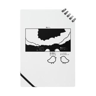 コマ。 Notes