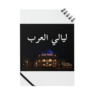 アラビアンコースト(アラビアンナイト文字入り) Notes
