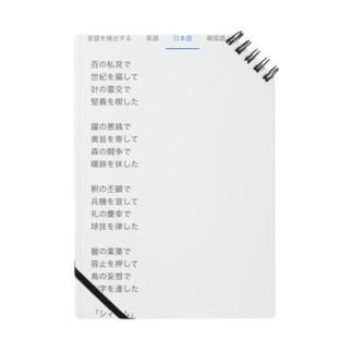 「シィーム」 Notes