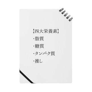 四大栄養素 Notes