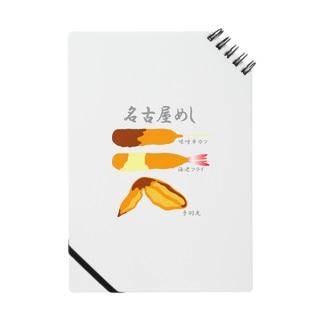 名古屋めし Notes