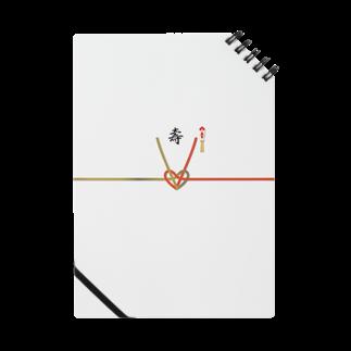 ZANSHINの寿 Notes