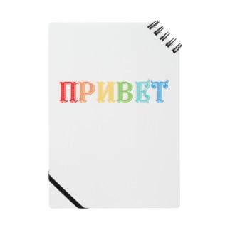 ロシア語こんにちは アルファベットのカラフルなデザイン Notes