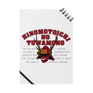 ヒノモトイチノツワモノ Notes