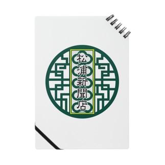 パ紋No.2924 松浦 Notes
