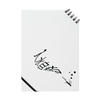入水さん Notes