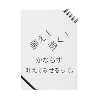 願え Notes