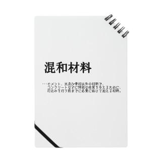 混和材料/コンクリート Notes