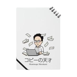 「コピーの天才」村上むねつぐ Notes
