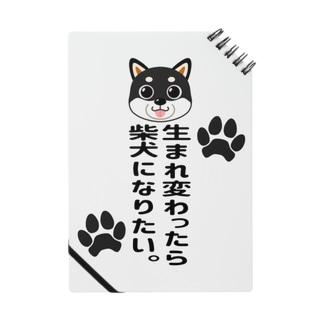 生まれ変わったら柴犬になりたい。子黒柴ver. Notes