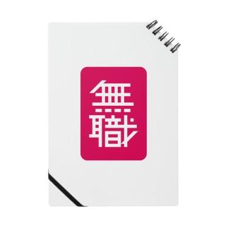 MUSYOKU ノート