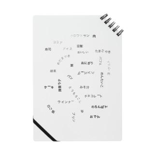 おいしい Notebook