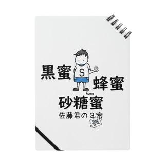 mkumakumaの佐藤君の3密(蜜) Notes