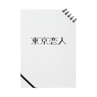 東京恋人 Notes