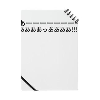 あーーーーーーーーああああっああああ!!!!!! Notes