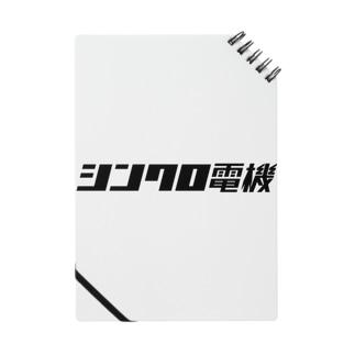 シンクロ電機 Notes