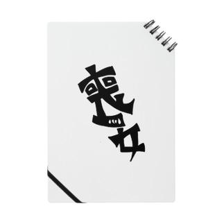 喪女 Notes