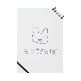 もうだめぽ Notes