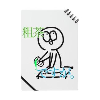 ウザッティ Notes