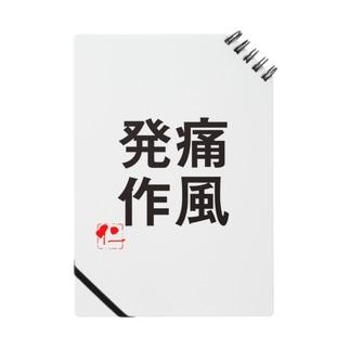 病シリーズ Notes