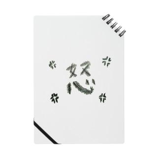怒 Notes