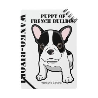 わんこ日和 フレンチブルドッグの仔犬 ノート