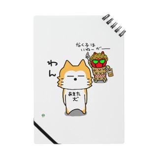 BK 秋田犬Vrあーきちゃん ノート