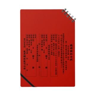 赤紙 Notes