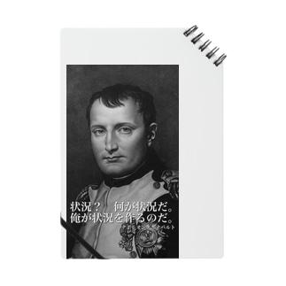 ナポレオン Notes